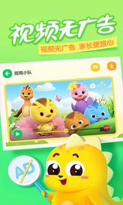 瓜瓜龙动画屋app1.1.0截图0