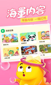 瓜瓜龙动画屋app1.1.0截图1