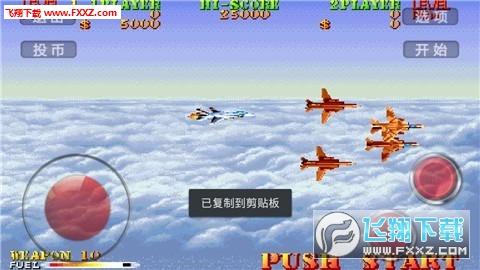 3D雷神无敌战机安卓版截图2