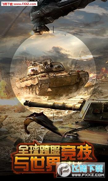 雷霆坦克BT官方版截图3