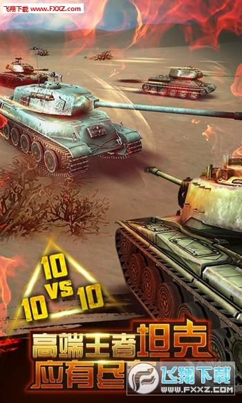 雷霆坦克BT官方版截图1
