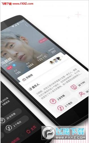 网易海豚音app截图1