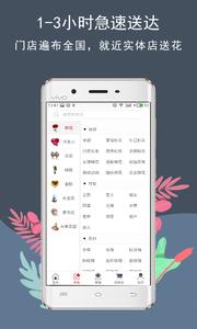 花韵鲜花appv3.5.0截图2