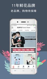 花韵鲜花appv3.5.0截图3