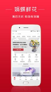 娟蝶app安卓版v5.0.0截图3