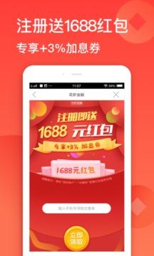 花虾金融app7.3.0截图0