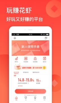 花虾金融app7.3.0截图1