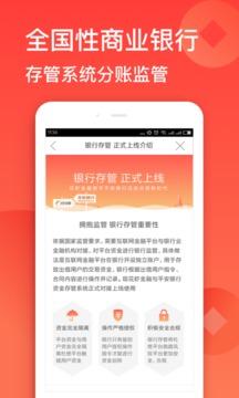 花虾金融app7.3.0截图2