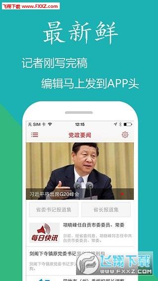 四川新闻官方版截图0