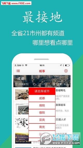 四川新闻官方版截图1