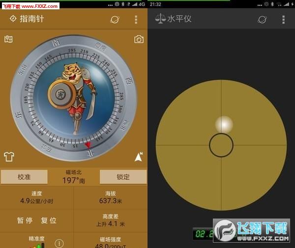 全能指南针app截图0