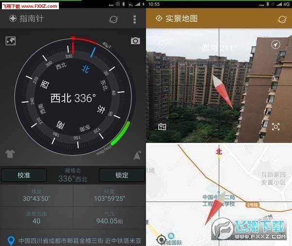 全能指南针app截图1