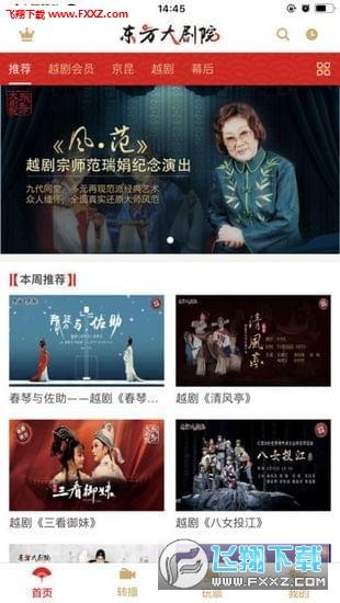 东方大剧院app截图0