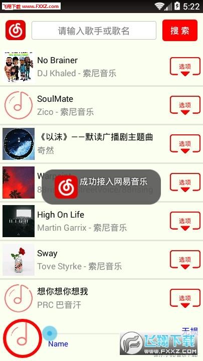 搜云音乐app手机版截图0