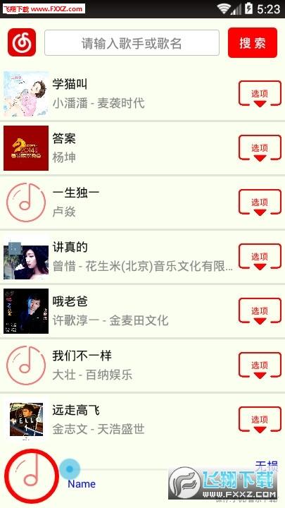 搜云音乐app手机版截图1
