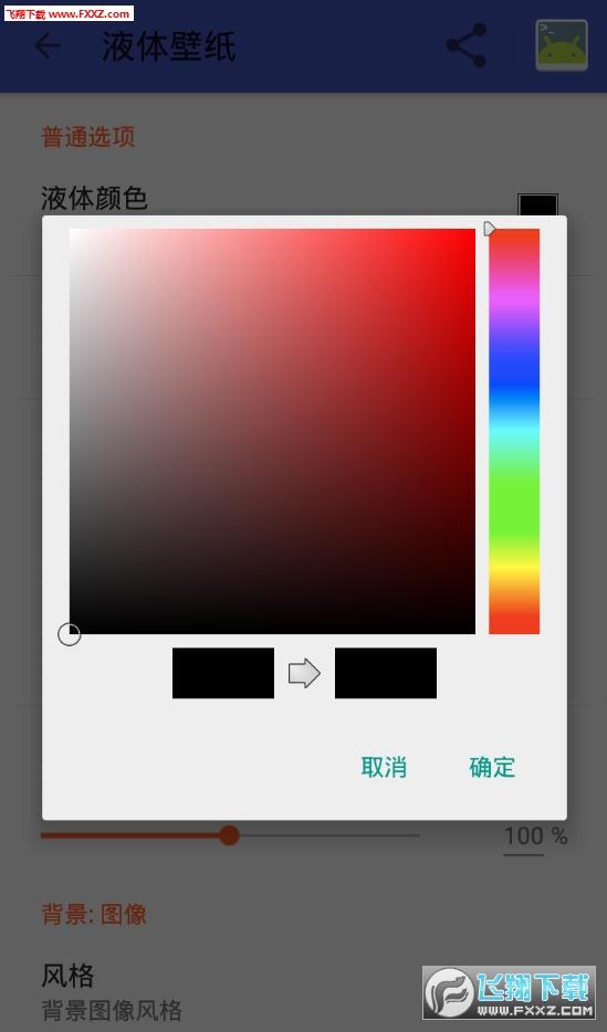 splash液体壁纸appv1.0.7最新版截图0