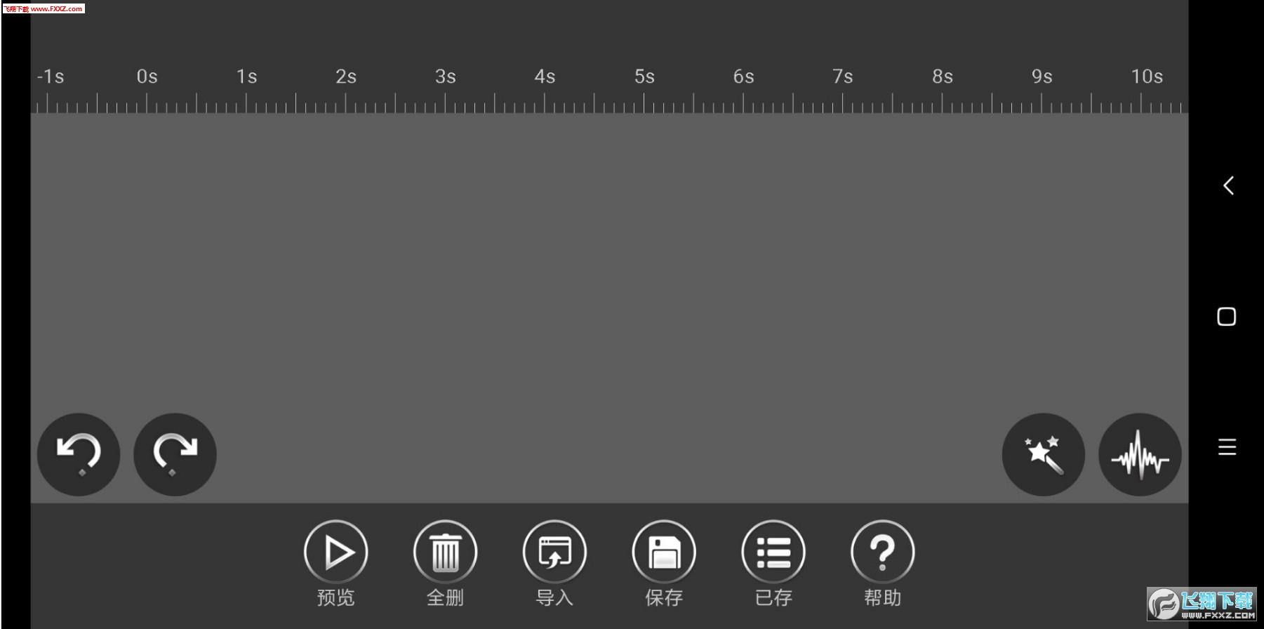 手机音频编辑器app4.3.4截图1