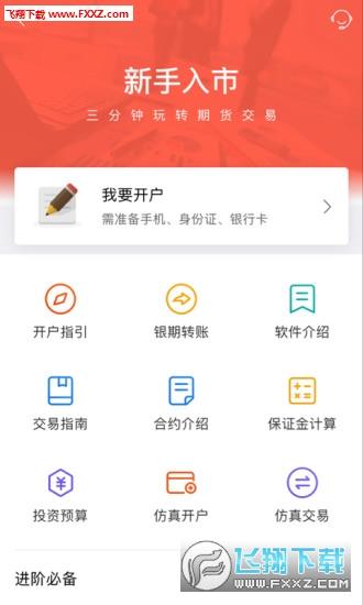 金建投appv2.0最新版截图2