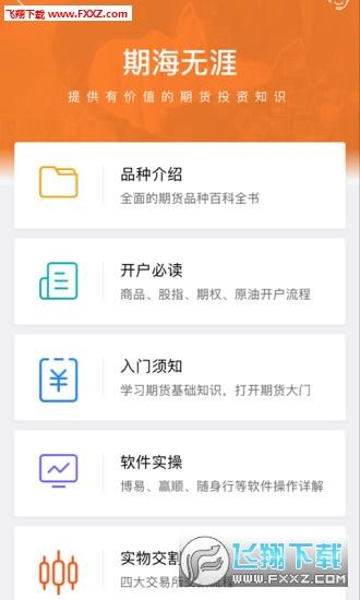 金建投appv2.0最新版截图3