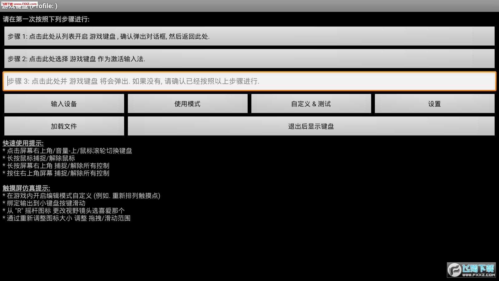虚拟伟德娱乐键盘6.0汉化版截图0