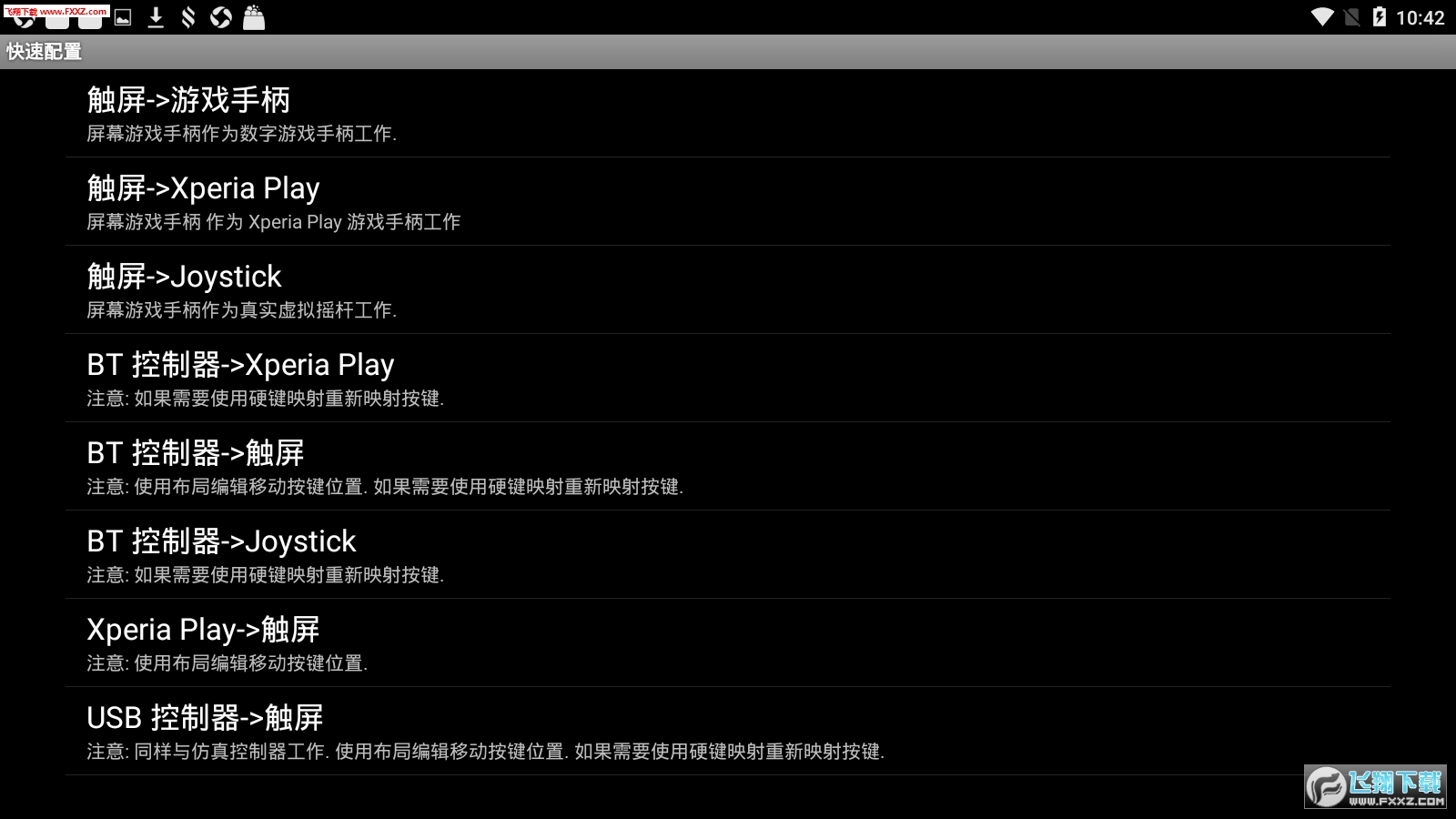 虚拟伟德娱乐键盘6.0汉化版截图2
