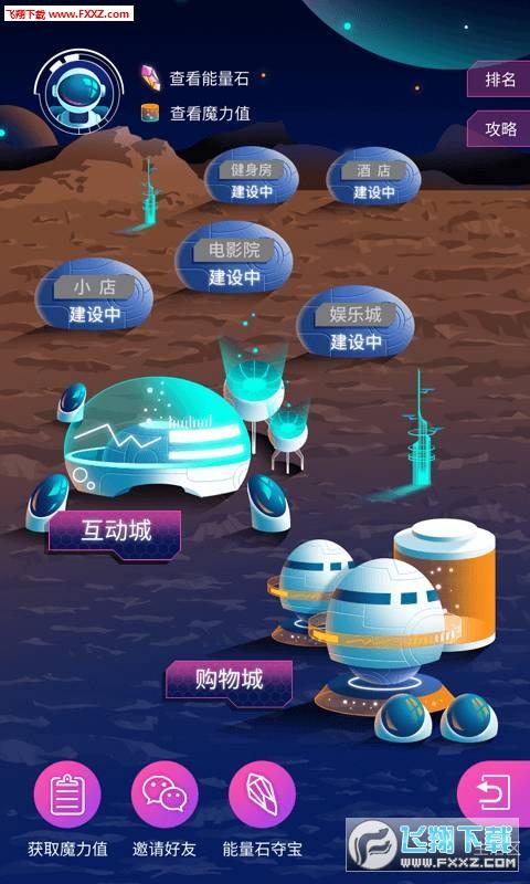 星际家园app截图1