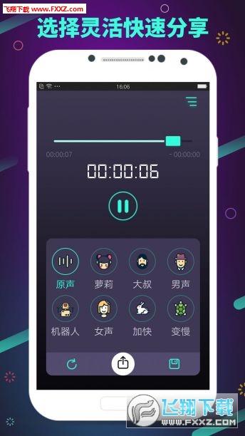 修音变声器appv2.0截图1