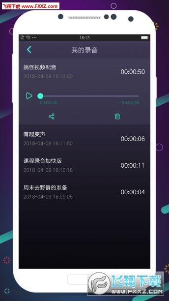修音变声器appv2.0截图2