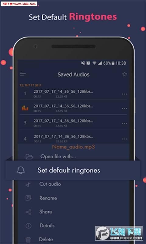 超级变音器appv1.0截图1