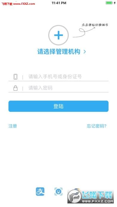 常德手机公积金appv1.1.4截图0