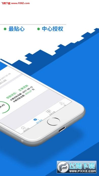 常德手机公积金appv1.1.4截图2