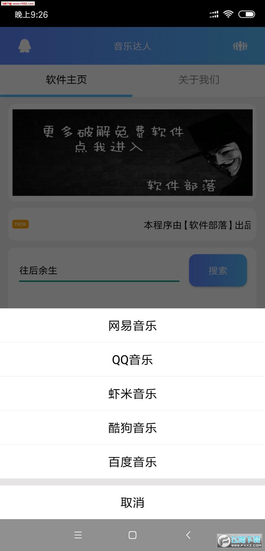 音乐达人appv1.0最新版截图2