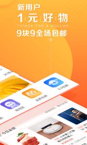 苏宁拼团app2.1.1截图0