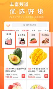 苏宁拼团app2.1.1截图1