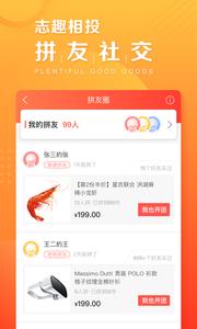 苏宁拼团app2.1.1截图3