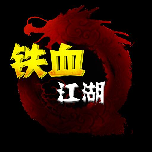 �F血江湖手游�MV版25.0
