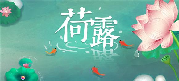 荷露手游_荷露手机版_荷露中国风游戏