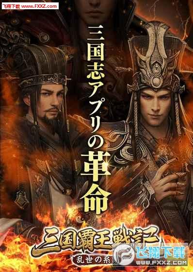 三国霸王战记最新版截图2