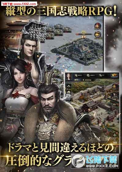 三国霸王战记最新版截图3