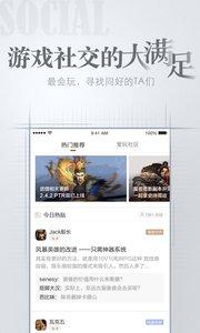 爱玩appv2.2.8最新版截图0