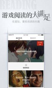 爱玩appv2.2.8最新版截图3