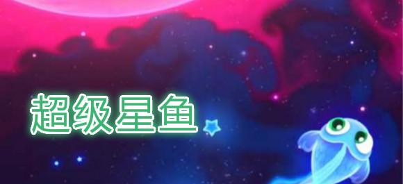 超级星鱼游戏_超级星鱼安卓版_超级星鱼官方版