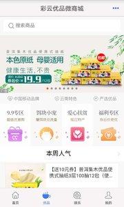 云南移动和生活最新版6.0.4截图2