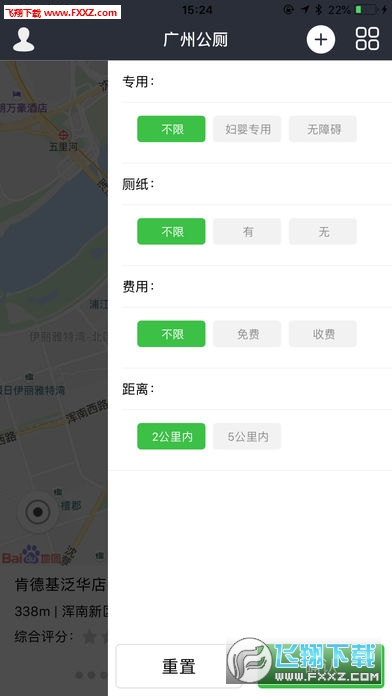 广州公厕appv1.1.3截图0