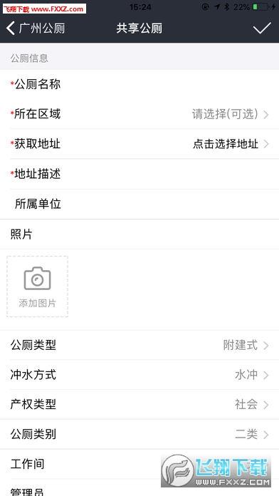 广州公厕appv1.1.3截图1