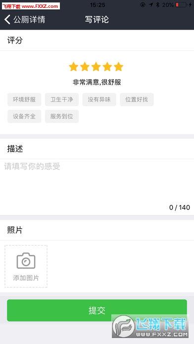 广州公厕appv1.1.3截图4