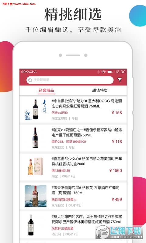 酒咔嚓安卓版5.22截图2
