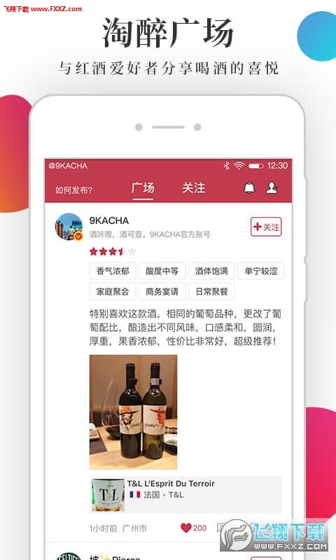 酒咔嚓安卓版5.22截图3