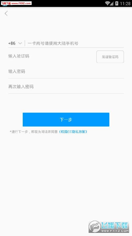 校园cc app