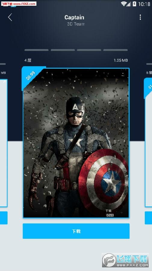 3D动态屏保壁纸app